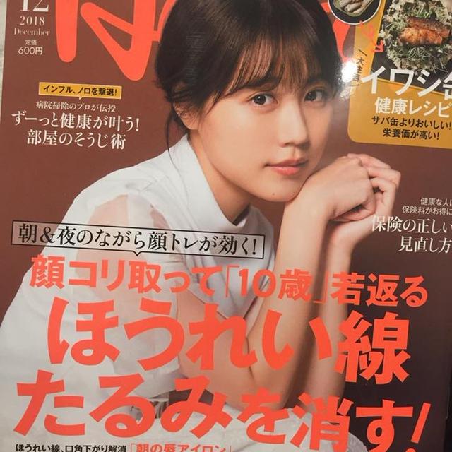 日経ヘルス12月号に掲載いただきました!
