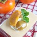 完熟柿のパンナコッタ