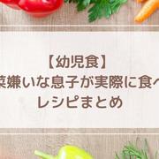 【幼児期】野菜嫌いの子供が食べる野菜レシピ
