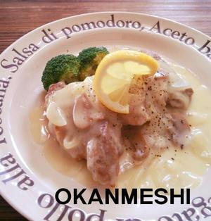 鶏肉のレモンクリーム煮