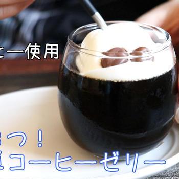 缶コーヒーで超簡単!コーヒーゼリー