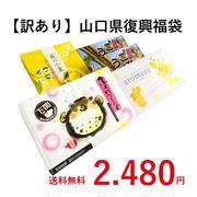 レスキュー ♪山口県お土産5ケセット