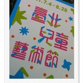台北兒童藝術節