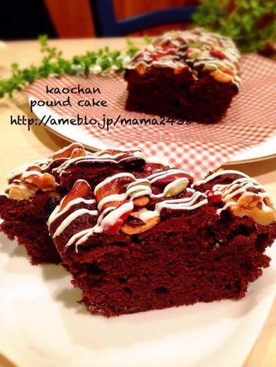 本日のパウンドケーキ*ザクザクチョコパウンドケーキ