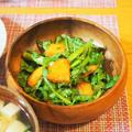 柿と春菊のサラダ