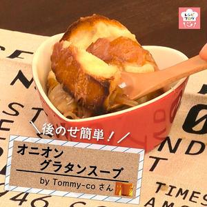 【動画レシピ】バゲット後のせで簡単!「オニオングラタンスープ」
