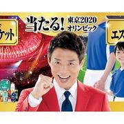 【マイレピ】東京2020オリンピック開閉会式チケットやエスコートキッズ参加権当たる!