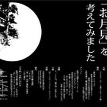 10月9日 お月見の夕げ@岩室温泉 小鍛冶屋