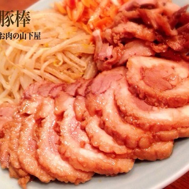 煮豚棒(小豆島お肉の山下屋)〜煮豚や茹で豚色々 ♪