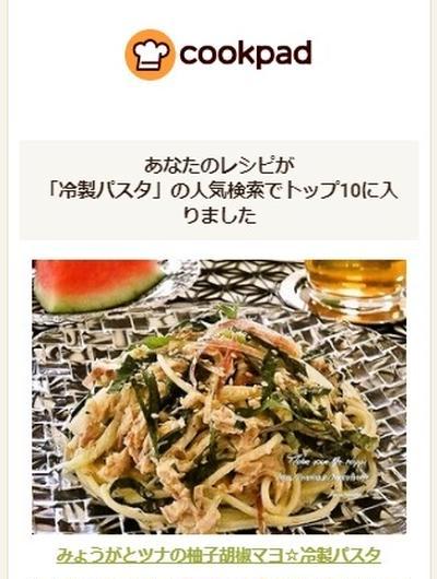 クックパッドでトップ10入り「みょうがとツナの柚子胡椒マヨ☆冷製パスタ」