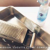 恋する調理道具をキュキュト洗おう💙