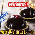 【レシピ】簡単秋スイーツ!焼き芋チョコレート!