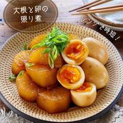 ♡レンジで時短♡大根と卵の照り煮♡【#簡単レシピ #煮物 #副菜 #作り置き】