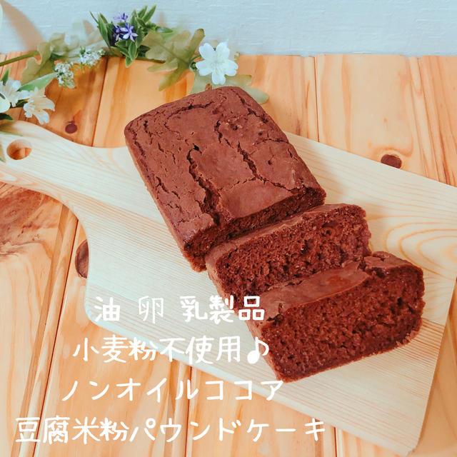 米粉パウンドケーキ カロリー