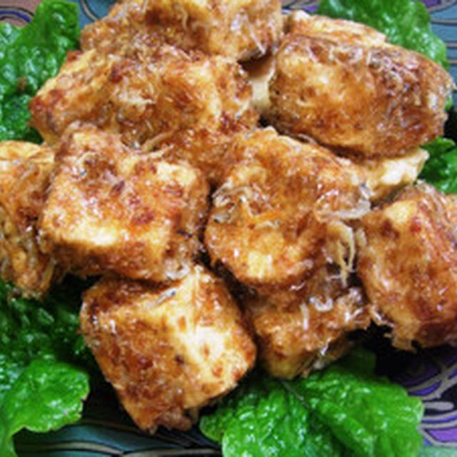 高野豆腐のおかかジャコ揚げ