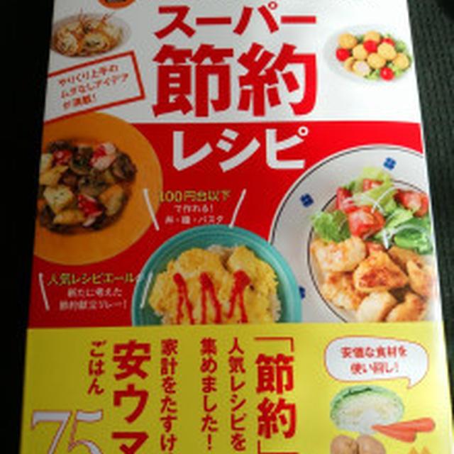 クックパッドの「スーパー節約レシピ」本に掲載♪