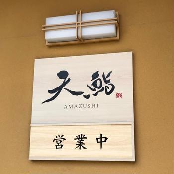 日曜日にお鮨気分!津駅前の天鮨(あまずし)を初訪問!