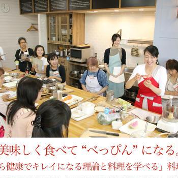 料理の理論と栄養 べっぴん+美養食 総合プログラム ベーシックコース認定講座