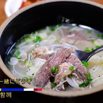 コムタンスープ(꼬리곰탕)