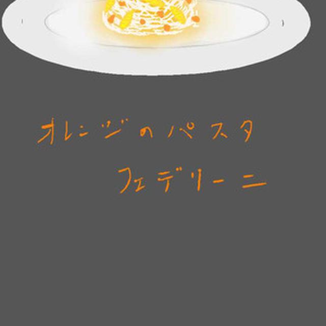 オレンジのパスタ フェデリーニ