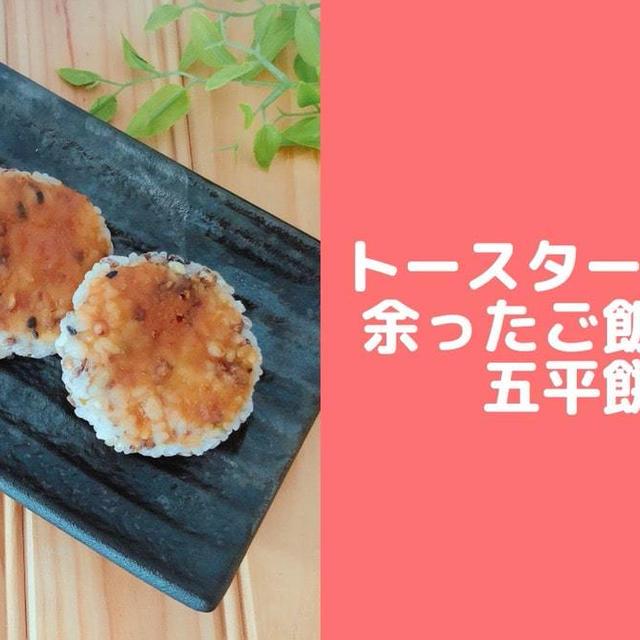 トースターで簡単五平餅レシピ♪余ったご飯でアレンジおやつ!雑穀米使用