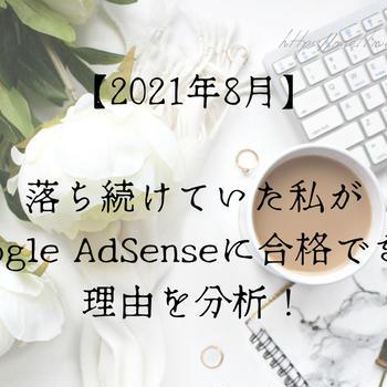 【2021年8月版】落ち続けていた私が Google AdSenseに合格できた理由を分析!