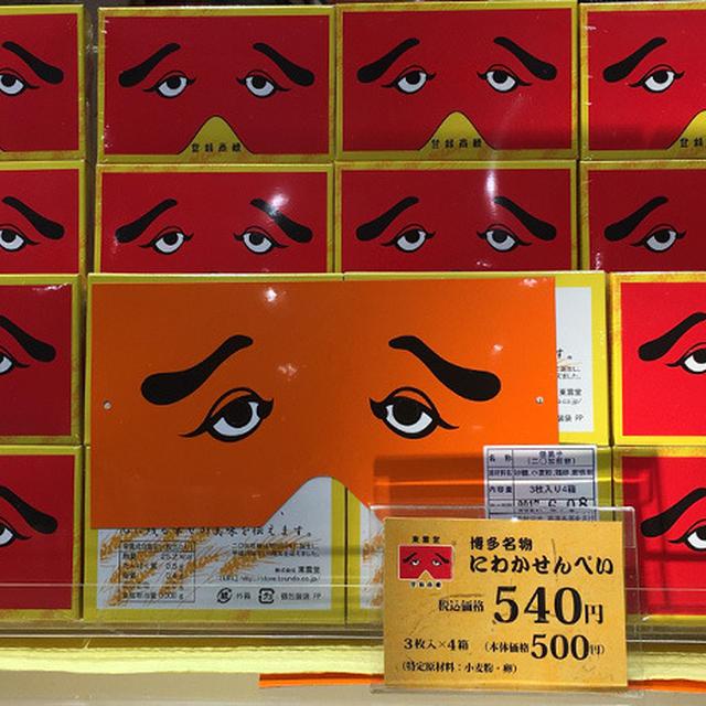 クスッと笑える博多のユニークなお土産「二○加煎餅」【福岡/東雲堂】