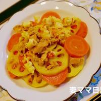 「レンコン&人参のサフラン煮」♪ Saffron flavor dish