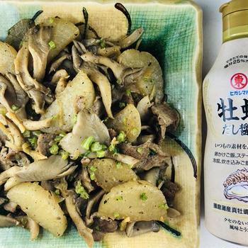 相性抜群!『ヒラタケ大根』味付けはヒガシマル 牡蠣だし醤油のみの簡単レシピ