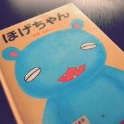 夏休みの本の記録* 第1弾