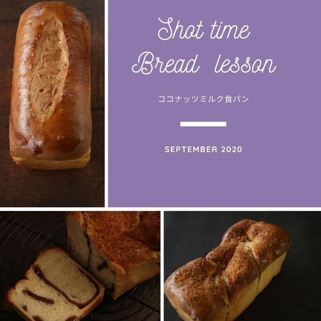 短時間レッスン、気軽にできるパン作り「ココナッツミルク食パン」