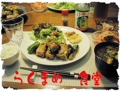 【厚揚げと椎茸の豚肉巻き しょうが風味照り焼き】の定食♪