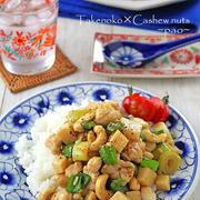 たけのこと鶏むね肉のカシューナッツ炒め♪パパっとフライパンで簡単中華!連載