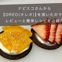 ナビスコさんから【OREO(オレオ)】を頂いたので、レビューと簡単レシピをご紹介