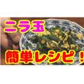 簡単美味しいおつまみ!ニラ玉は栄養たっぷりで最高ですよ!
