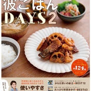 レンコンとさばの韓国風炒め。