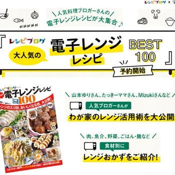 「レシピブログ 大人気の電子レンジレシピBEST100」予約スタートのお知らせ