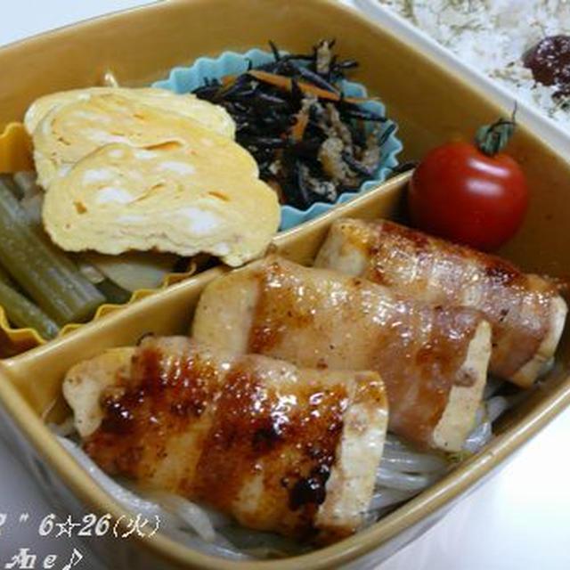 今日のウチベン~肉巻焼き豆腐♪