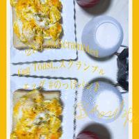 今日の朝活!朝ごはんコンテスト用・スクランブルエッグのっけパン♪