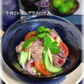 ささっと♪牛肉とレモングラスのさわやかヤム(タイのサラダ)★きれいなバラにはヒゲがある by いくみさん