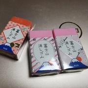 今日は富士山の日なので富士山の文房具