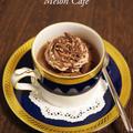 チョコレートと珈琲♪「カフェモカプリン」☆「スパイスでお料理上手 楽しい!おいしい!大好き♪バレンタインスイーツ」第2弾【スパイス大使】