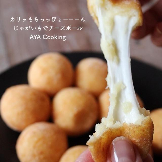 3回目のリピ買い♡と動画ありチーズボールレシピ