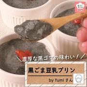 【動画レシピ】濃厚!ぷるりんなめらか♪「黒ごま豆乳プリン」