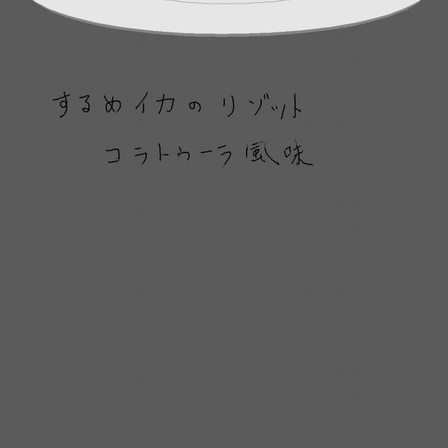 するめイカのリゾット コラトゥーラ風味