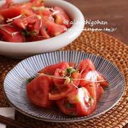 トマト料理のレパートリー増加に!すっきりおいしい白だしおかず