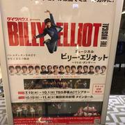 ミュージカル「ビリー・エリオット」再び!2020年夏に上演決定!!!!