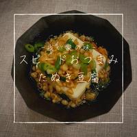 【レシピ】まじで1分でできる!まな板もフライパンもレンジもいらない!/スピードおつまみ たぬき豆腐