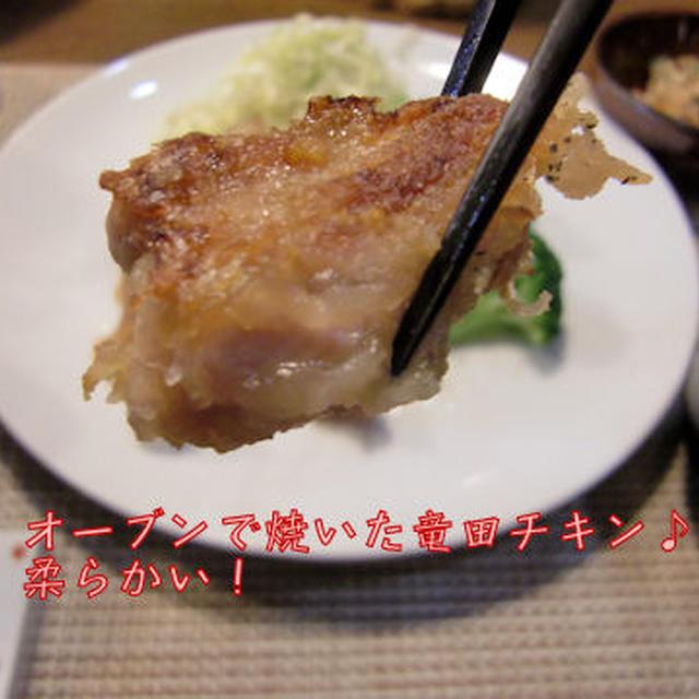 揚げない【竜田チキン】定食♪と、「ベイクドチーズケーキ」♪