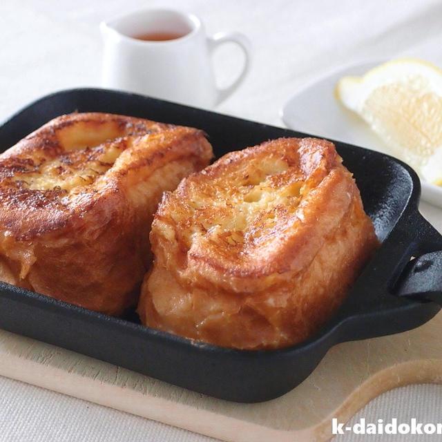 硬くなったフランスパンはフレンチトーストで♪   南部鉄器 ちょこっと鍋
